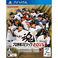 ■タイトル:プロ野球スピリッツ2015(プロスピ2015) ■機種:PSVita ■発売日:2015...