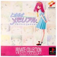 ■タイトル:ときめきメモリアル プライベートコレクション ■機種:プレイステーションソフト(Play...