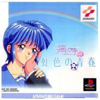 ■タイトル:ときめきメモリアル ドラマシリーズ VOL.1 虹色の青春 ■機種:プレイステーションソ...