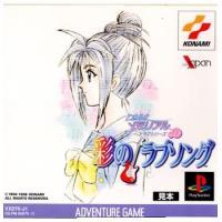 ■タイトル:ときめきメモリアル ドラマシリーズ VOL.2 ■機種:プレイステーションソフト(Pla...