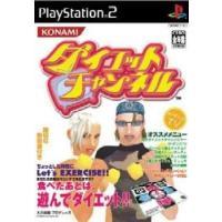 ■タイトル:ダイエット チャンネル ■機種:プレイステーション2ソフト(PlayStation2Ga...
