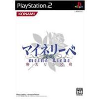 ■タイトル:マイネリーベ 優美なる記憶 ■機種:プレイステーション2ソフト(PlayStation2...