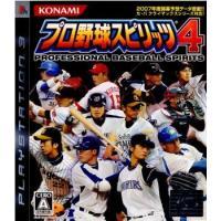 ■タイトル:プロ野球スピリッツ4 ■機種:プレイステーション3ソフト(PlayStation3Gam...