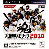 ■タイトル:プロ野球スピリッツ2010 ■機種:プレイステーション3 ■発売日: ■コメント: ☆★...