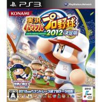 ■タイトル:実況パワフルプロ野球2012 決定版 ■機種:プレイステーション3ソフト(PlaySta...