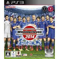 ■タイトル:ワールドサッカーウイニングイレブン2014 蒼き侍の挑戦 ■機種:プレイステーション3 ...