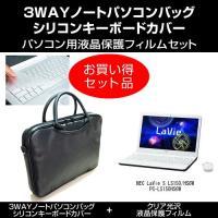 【3WAYノートPCバッグとクリア光沢仕様の液晶保護フィルム、シリコンキーボードカバーの3点セット】...
