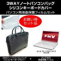 3WAYノートPCバッグとクリア光沢仕様の液晶保護フィルム、シリコンキーボードカバーの3点セット 富...