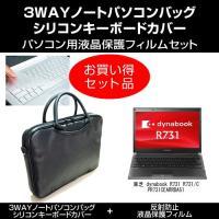 【3WAYノートPCバッグと目に優しい反射防止仕様の液晶保護フィルム、シリコンキーボードカバーの3点...