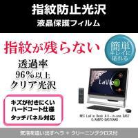 【タッチパネル対応・指紋防止・クリア光沢仕様の液晶保護フィルム】NEC LaVie Desk All...