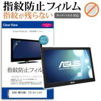 タッチパネル対応・指紋防止・クリア光沢仕様の液晶保護フィルム ASUS MB168B+[15.6イン...