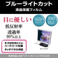 【目に優しいブルーライトカット液晶保護フィルム(指紋防止&気泡レス加工)】Acer Acer AL1...