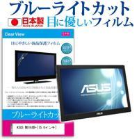 ブルーライトカット(反射防止タイプ)液晶保護フィルム(指紋防止&気泡レス加工) ASUS MB168...