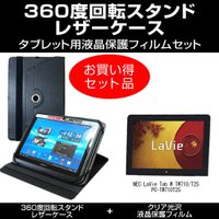 360度回転スタンドレザーケース 黒 と液晶保護フィルム(指紋防止・クリア光沢)のセット NEC L...