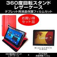 360度回転スタンドレザーケース 赤 と液晶保護フィルム(指紋防止・クリア光沢)のセット NEC L...