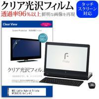 【透過率96%クリア光沢仕様の液晶保護フィルム】NEC LaVie Hybrid Frista HF...
