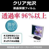 【透過率96%クリア光沢仕様の液晶保護フィルム】Acer Acer AL1722 [17インチスクエ...