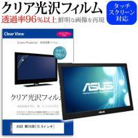 透過率96%クリア光沢仕様の液晶保護フィルム ASUS MB168B[15.6インチ(1366x76...