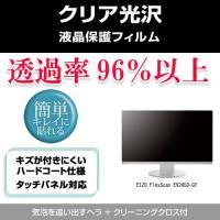 【透過率96%クリア光沢仕様の液晶保護フィルム】EIZO FlexScan EV2450-GY[23...