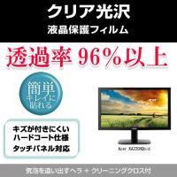 【透過率96%クリア光沢仕様の液晶保護フィルム】Acer KA220HQbid [21.5インチ(1...