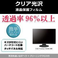 【透過率96%クリア光沢仕様の液晶保護フィルム】EIZO FlexScan EV2455-BKR [...