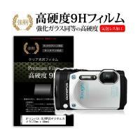 【強化ガラスと同等 高硬度9Hフィルム】オリンパス OLYMPUS STYLUS TG-870 To...