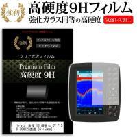 メディアカバーマーケット シマノ 魚探 13 探見丸 CV FISH 30412 [画面 86×53...