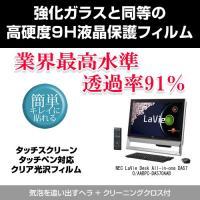 【強化ガラスと同等の高硬度9Hフィルム】NEC LaVie Desk All-in-one DA57...