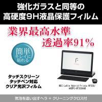 【強化ガラスと同等の高硬度9Hフィルム】NEC LaVie Hybrid Frista HF350/...