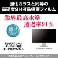 【強化ガラスと同等の高硬度9Hフィルム】EIZO FlexScan EV2450-GY [23.8イ...