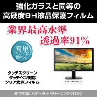 【強化ガラスと同等の高硬度9Hフィルム】Acer KA220HQbid [21.5インチ(1920x...