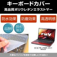 【キーボードカバー】富士通 FMV LIFEBOOK AH42 E FMVA42ER (15.6イン...
