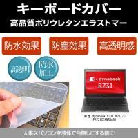 【キーボードカバー】東芝 dynabook R731 R731 C PR731CEANRBA51 (...