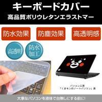 【キーボードカバー】パソコン工房 「くまモンのノートパソコン」 黒 (15.6インチ)機種で使えるフ...