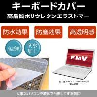 キーボードカバー 富士通  FMV LIFEBOOK AH42/M FMVA42MW 15.6インチ...