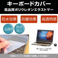 キーボードカバー NEC LaVie L LL750/SSG PC-LL750SSG15.6インチ(...