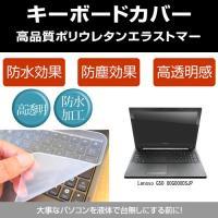 キーボードカバー Lenovo Lenovo G50 80G0000SJP15.6インチ(1366x...