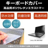 【キーボードカバー】Lenovo Lenovo G50 80E5019NJP [15.6インチ(13...
