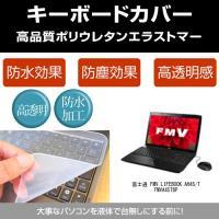 【キーボードカバー】富士通 FMV LIFEBOOK AH45/T FMVA45TBP [15.6イ...