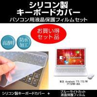 【ブルーライトカット液晶保護フィルムとシリコンキーボードカバーのセット】東芝 dynabook T7...