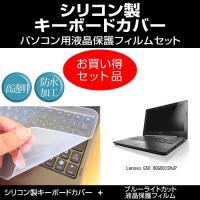 ブルーライトカット液晶保護フィルムとシリコンキーボードカバーのセット Lenovo Lenovo G...