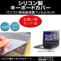 ブルーライトカット液晶保護フィルムとシリコンキーボードカバーのセット Lenovo Lenovo S...