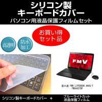 ブルーライトカット液晶保護フィルムとシリコンキーボードカバーのセット 富士通 FMV LIFEBOO...