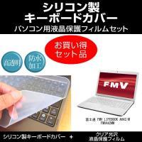 透過率96%クリア光沢仕様の液晶保護フィルムとシリコンキーボードカバーのセット 富士通  FMV L...