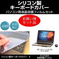 透過率96%クリア光沢仕様の液晶保護フィルムとシリコンキーボードカバーのセット NEC LaVie ...