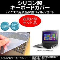 【強化ガラスと同等の高硬度9Hフィルムとシリコンキーボードカバーのセット】Lenovo S21e 8...