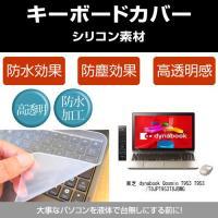 【シリコン製キーボードカバー】東芝 dynabook Qosmio T953 T953/T8J PT...