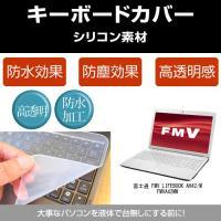 シリコン製キーボードカバー 富士通  FMV LIFEBOOK AH42/M FMVA42MW 15...