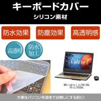 【シリコン製キーボードカバー】NEC LaVie L LL750/SSG PC-LL750SSG【1...