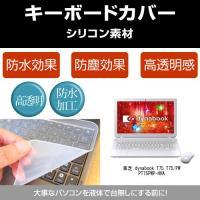 【シリコン製キーボードカバー】東芝 dynabook T75 T75/PW PT75PWP-HHA【...